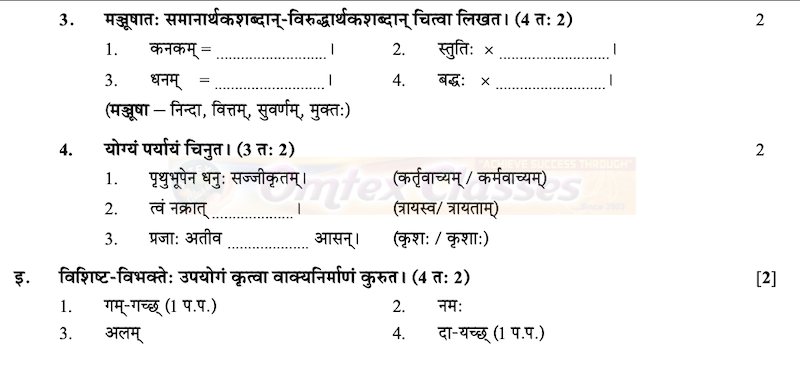 SSC Sanskrit Question Paper 2020 - Composite - March - English Medium - Std 10th Maharashtra Board