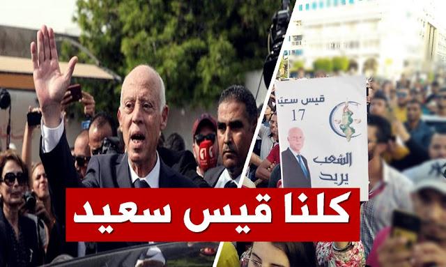 مسيرات داعمة لـ قيس سعيّد