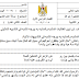 ورقة عمل التشبيه التمثيلي للصف الثاني عشر لغة عربية الفصل الأول