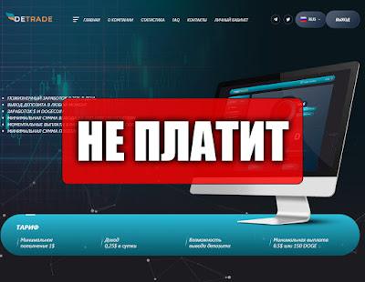 Скриншоты выплат с хайпа detrade.org