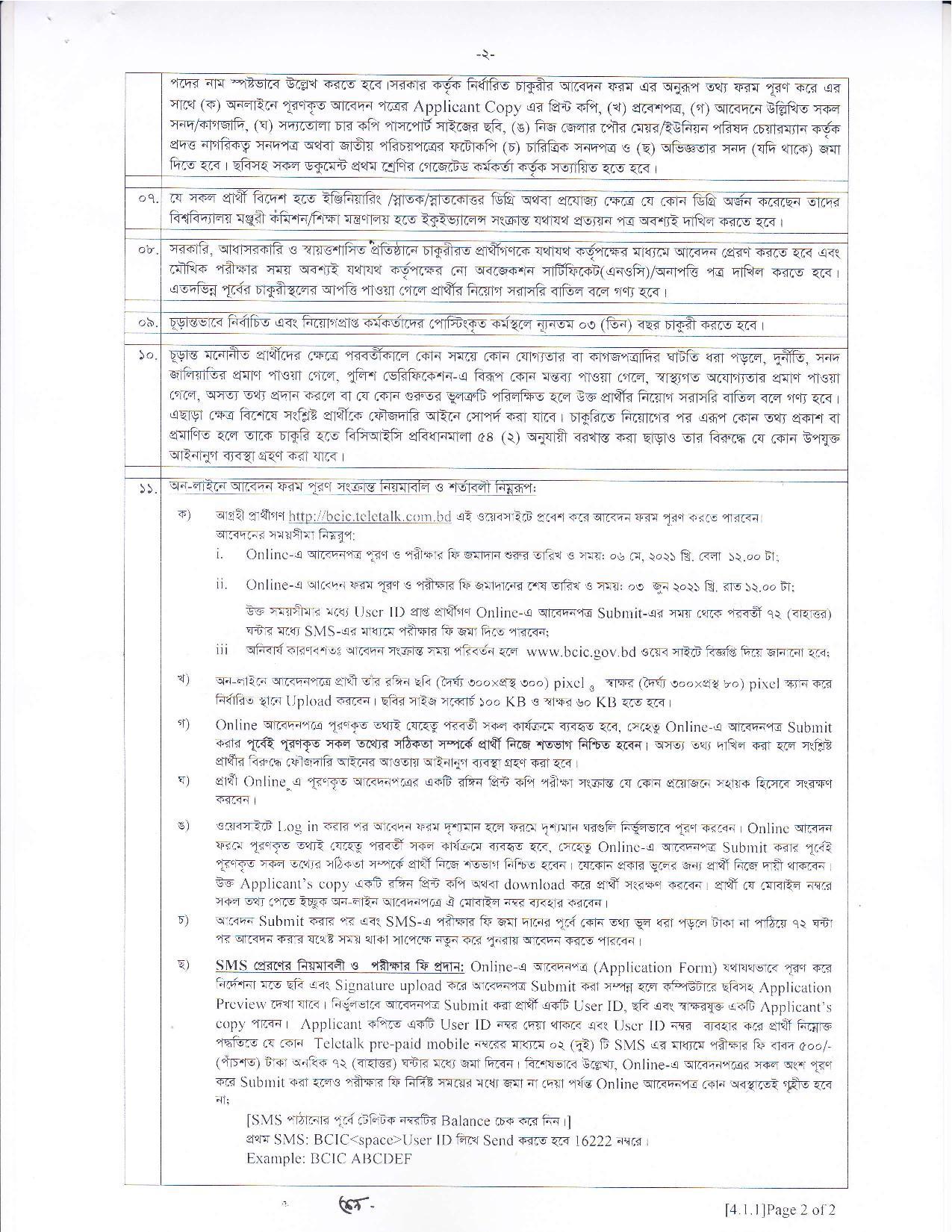 ৩১৭ পদে বাংলাদেশ ক্যামিকেল ইন্ডাস্ট্রিজ কর্পোরেশন এর চাকরির নতুন নিয়োগ বিজ্ঞপ্তি
