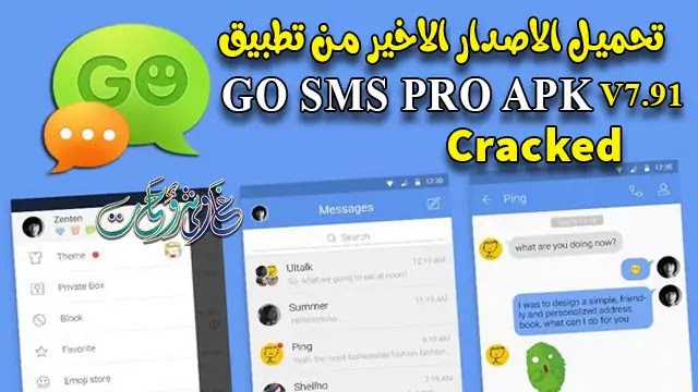 تطبيق ادارة الرسائل GO SMS PRO APK DOWNLOAD LATEST VERSION android Apps