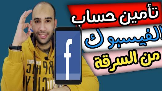 تامين حساب الفيسبوك