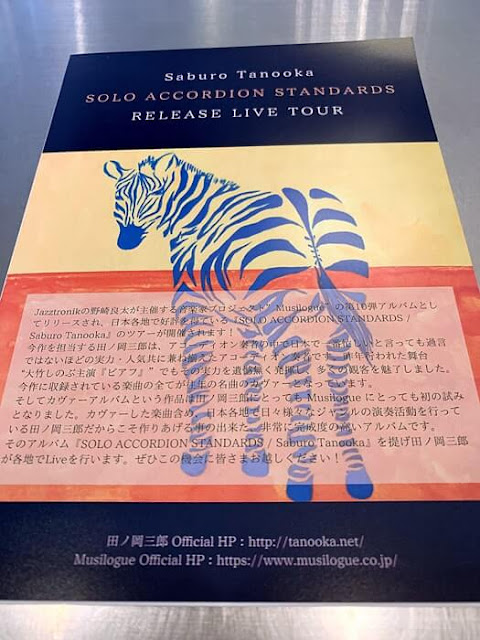 Saburo Tanooka / SOLO ACCORDION STANDARDS / RELEASE LIVE TOUR