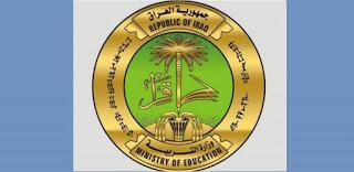 نتائج الصف الثالث متوسط الدور الثاني 2018 موقع نتائج طلاب العراق الوزارية