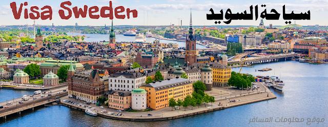 متطلبات التقديم للحصول على فيزا سياحة السويد - موقع معلومات المسافر
