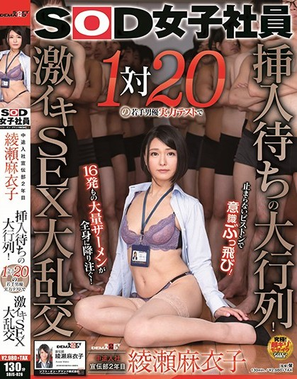 SDJS-026 Ayase Maiko SEX 20 Young Actor