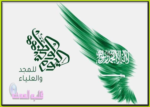 اليوم الوطني السعودي 1442،موعد اجازة اليوم الوطني في المملكة 1442،اليوم الوطني السعودي،Saudi National Day