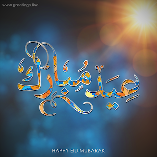 happy Eid Mubarak in english  Ramadan Image arabic calligraphy