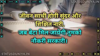 सरकारी नौकरी पर शायरी, Sarkari Naukri Par Shayari