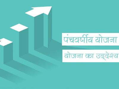 भारत की पंचवर्षीय योजनाएं  भारत की पंचवर्षीय योजना पंचवर्षीय योजना  का उद्देश्य