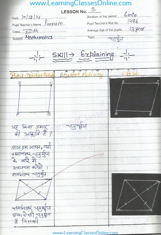 सूक्ष्म शिक्षण पाठ योजना व्याख्या कौशल गणित