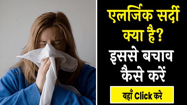 एलर्जिक सर्दी क्या है इससे बचाव कैसे करें