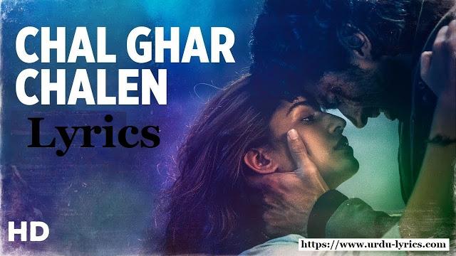 Chal Ghar Chalen Song Lyrics | Arijit Singh