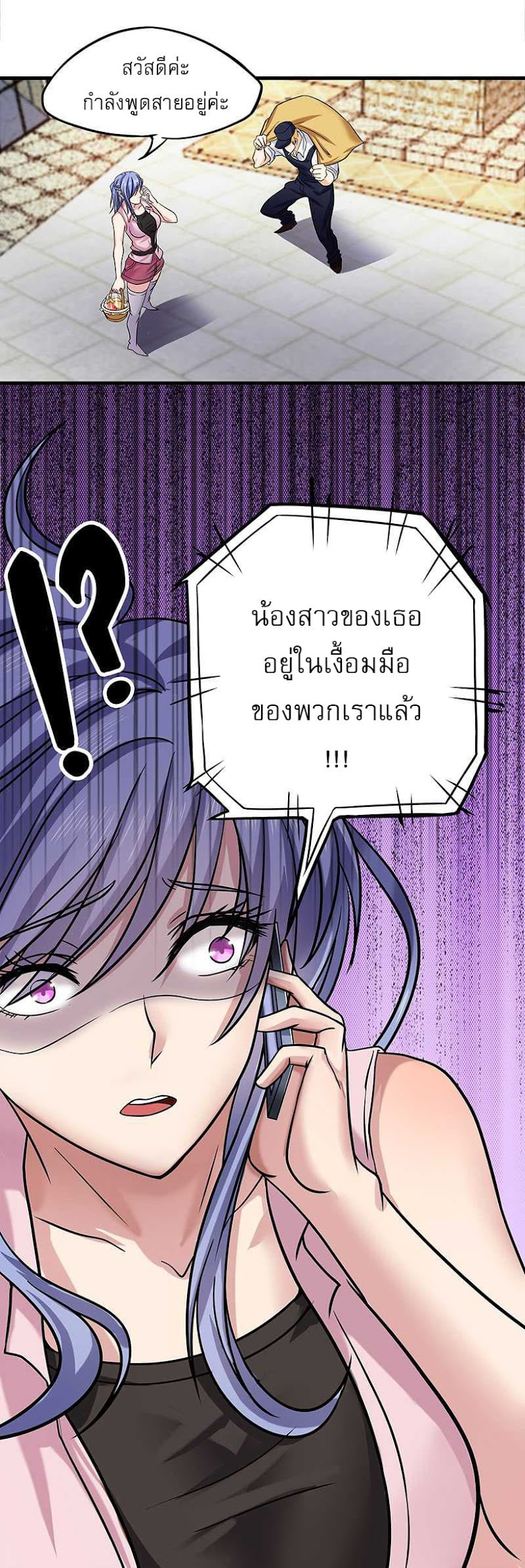 First Rate Master - หน้า 29