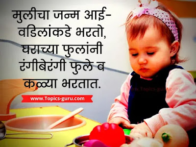 1st Birthday Wishes In Marathi For Baby Boy