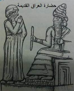 العراق وحضارته القديمة