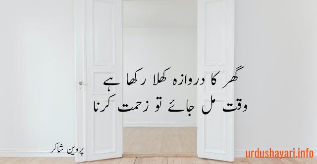 Gharr ka Darwaza khula rakha hay by Parveen Shakir - 2 lines love shayari in urdu