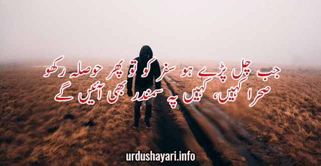 2 lines Motivational Shayari and quotes with photos and image