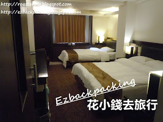 台中企業家大飯店三人房