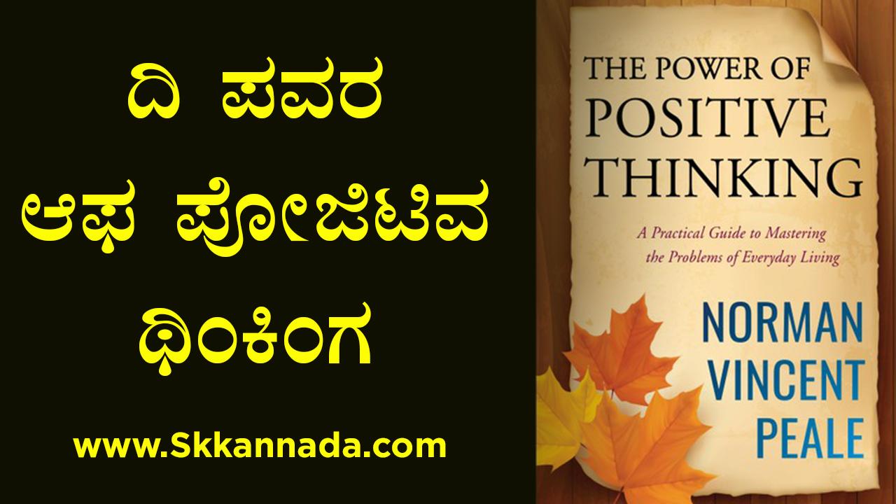 ದಿ ಪವರ ಆಫ ಪೋಜಿಟಿವ ಥಿಂಕಿಂಗ - The Power of Positive Thinking in Kannada