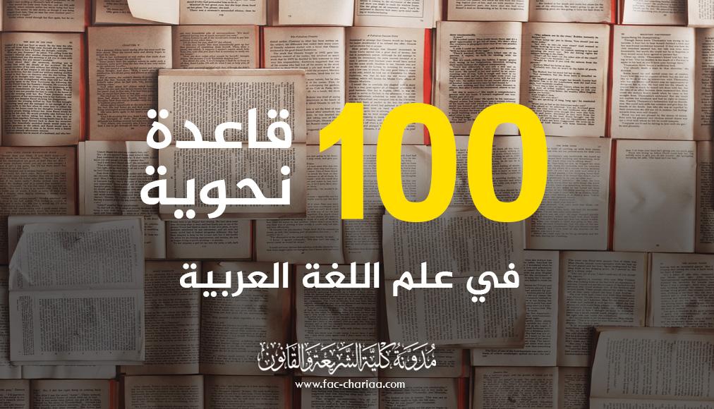 100 قاعدة نحوية في علم اللغة العربية