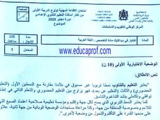 الامتحان المهني مادة اللغة العربية السلك الاعدادي 2020