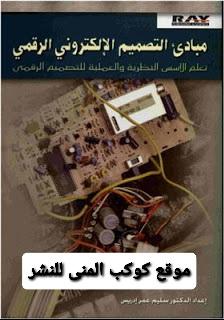 كتاب مبادئ التصميم الإلكتروني الرقمي pdf برابط مباشر