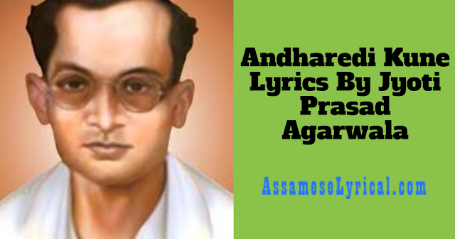 Andharedi Kune Lyrics