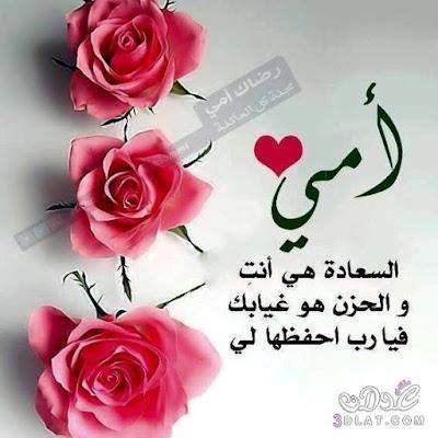 صور عيد الام 2019 - أجمل صور ورسائل تهانى لعيد الام