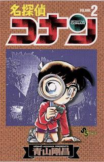 名探偵コナン コミック 第2巻 | 青山剛昌 Gosho Aoyama |  Detective Conan Volumes