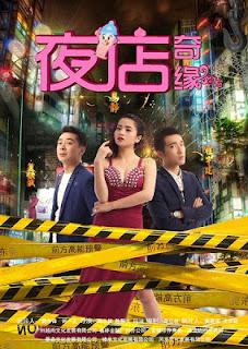Film Nightclubs Romance (2016) HDRip Full Movie