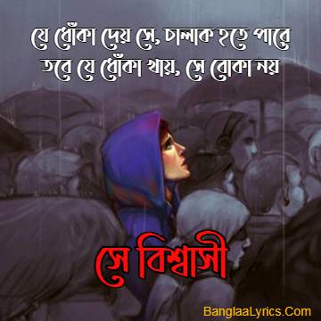 Bangla Dukher Whatsapp Status