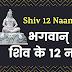 भगवान् शिव के 12 नाम | Shiv 12 Naam |
