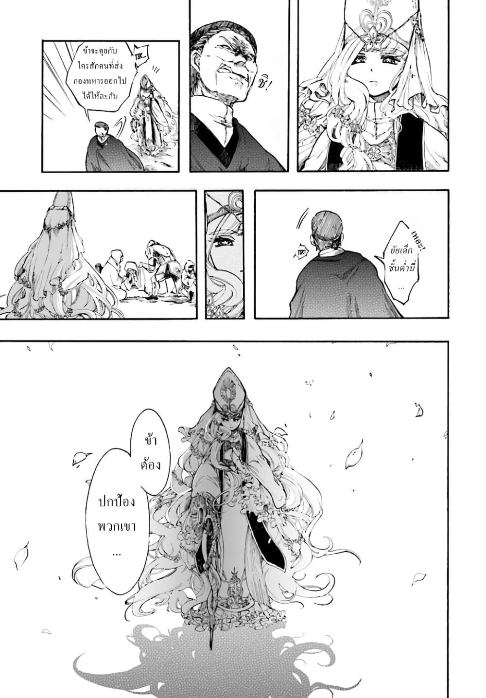 อ่านการ์ตูน Isekai Apocalypse MYNOGHRA ~The Conquest of the World Starts With the Civilization of Ruin~ ตอนที่ 5 หน้าที่ 5
