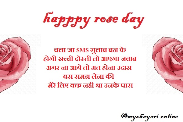 shayari for rose day - best rose shayari