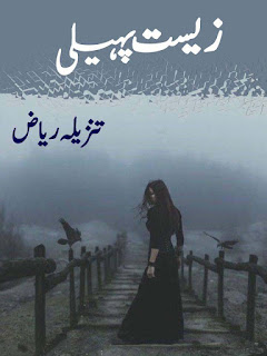 Zeesat Paheli Novel Episode 6 By Tazeela Riaz / Download & Read Online