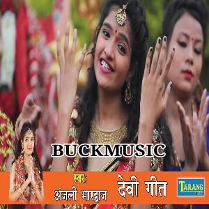 Nimiya lachak jala (Anjali bhardwaj) new bhakti song