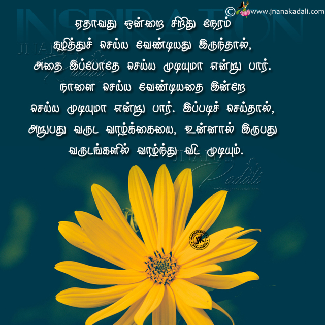 tamil quotes, nice words on life in tamil, famous success words on life in tamil