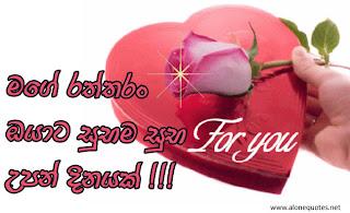 Sinhala Birthday Wishes
