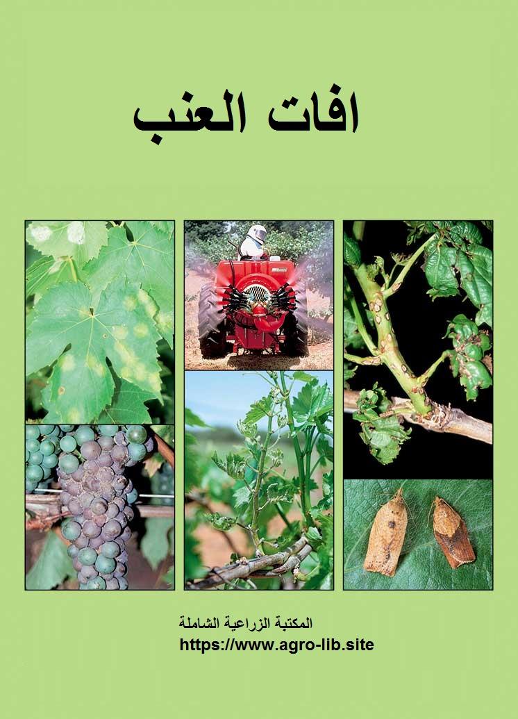 كتاب : افات العنب