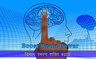 दिमाग स्मरण शक्ति बढ़ायें, Boost Brain Power in Hindi, ब्रेन पावर बढ़ाए , स्मरण शक्ति कैसे बढ़ायें, Improve Memory, याददाश्त बढ़ाने के तरीके, yaddasht badhane ka tarika, yaddasht badhane ke upay, brain power badhane ke upay, याद्दाश्त बढ़ाने में मददगार, How to Increase Brain Power, मेमोरी तेज़ करने के अचूक नुस्ख़े, Memory Power boost, दिमाग तेज,  dimag tej karne ki tarika, Healthy Brain Tips