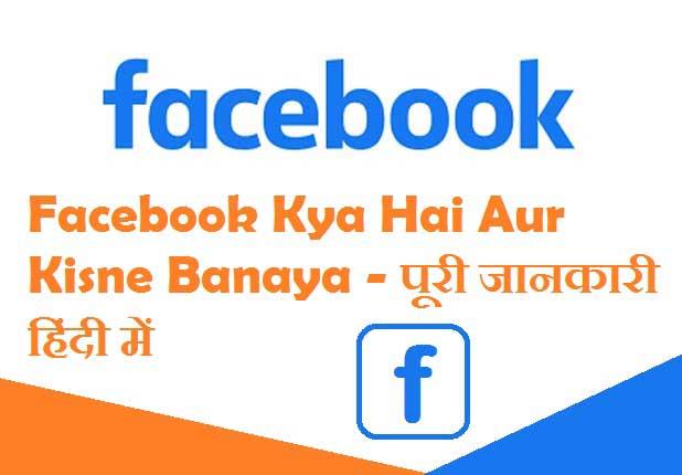 Facebook Kya Hai Aur Kisne Banaya