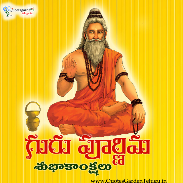 Latest Telugu Gurupurnima greetings wishes images quotes