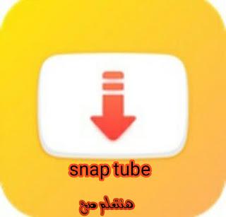 برنامج سناب يوتيوب,برنامج السناب تيوب,snaptube برنامج,برنامج تنزيل فيديو الاصفر