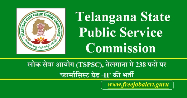 Telangana State Public Service Commission, TSPSC, PSC, Telangana, Pharmacist, 12th, PSC Recruitment, Latest Jobs, tspsc logo