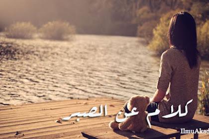 Kata Mutiara Bahasa Arab Tentang Sabar dan Artinya
