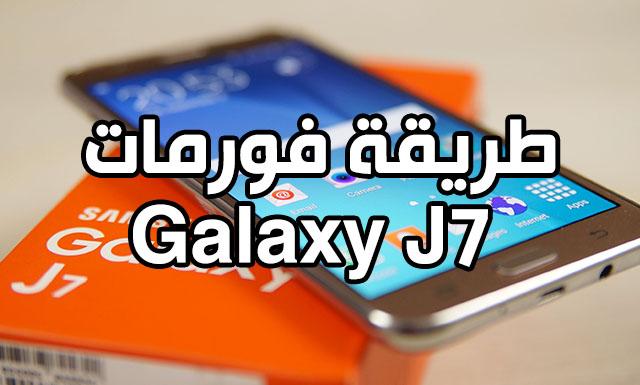 طريقة عمل فورمات اعادة ضبط مصنع لجهاز Galaxy J7