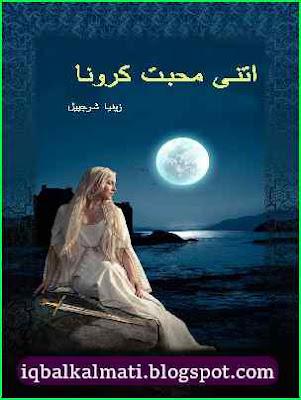 Itni Mohabbat Karo Na Novel