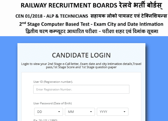 RRB ALP Exam Stage II Admit Card
